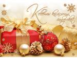 Kellemes Karácsonyi Ünnepeket és Boldog Újévet Kívánunk!